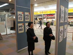 税作品展示をご覧の二人の女性 岐阜駅ステーションプラザ
